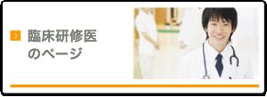臨床研修医のページ