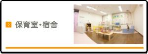 保育室・宿舎