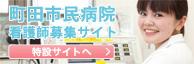 町田市民病院 看護師募集サイト
