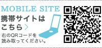 携帯サイトはQRコードを読み取ってください